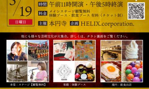 【イベント事例】千葉市中央区・寺院様・芸術文化祭イベント