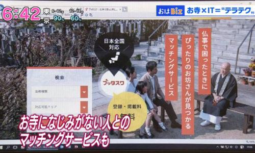 お坊さんのお仕事マッチングサービス「ブッタスク」がNHKニュース「おはよう日本」で紹介されました。