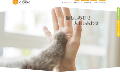【ホームページ制作事例】千葉県千葉市・社団法人 コーポレートサイト