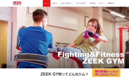 【ホームページ制作事例】千葉県千葉市・キックボクシングジム 店舗サイト