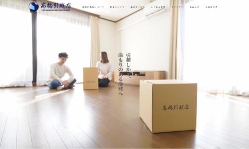 【ホームページ制作事例】千葉県千葉市・引っ越し業 ホームページ制作