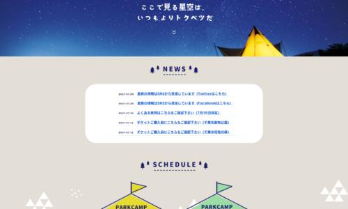 【ホームページ制作事例】千葉県千葉市イベントLP制作