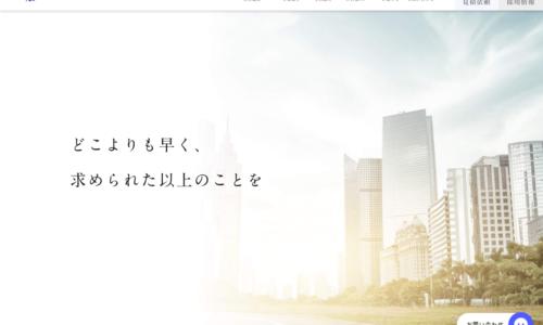 【ホームページ制作事例】千葉県柏市 建設・内装工事業者ホームページ制作